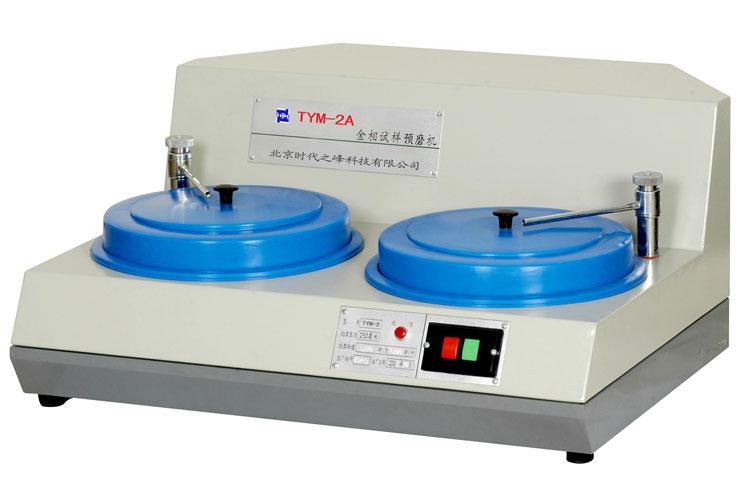 TYM-2/2A金相试样预磨机